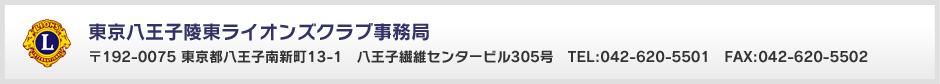 東京八王子陵東ライオンズクラブ事務局